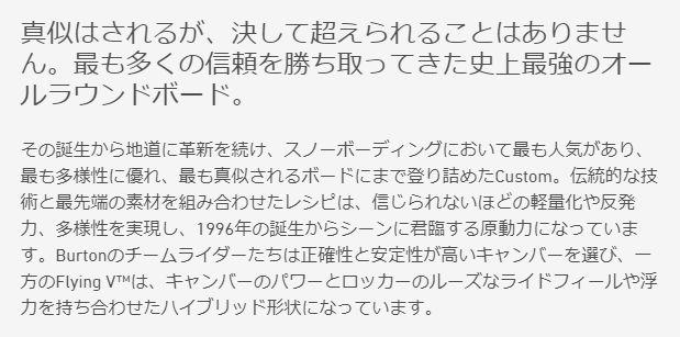 5.1 スノーボード・フリーラン板【おすすめ①バートン・カスタム】①