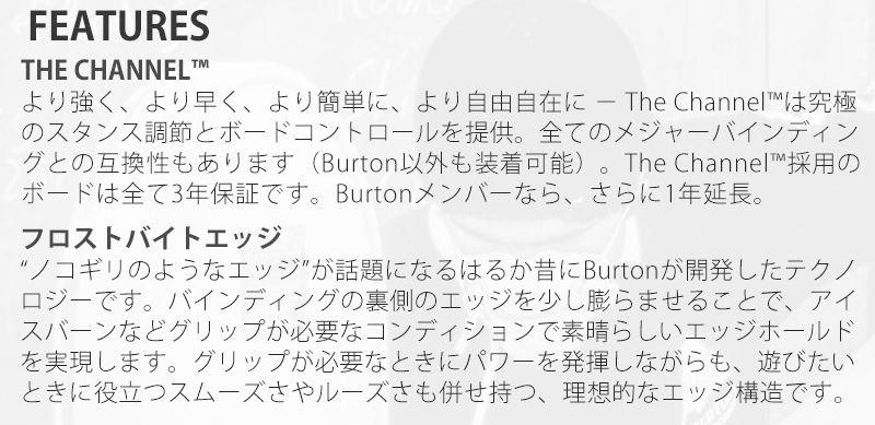 バートン・カスタム(burton・custom)評価⑦FEATURES①