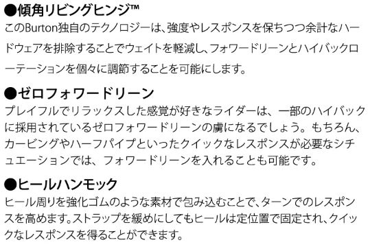 バートン・マラビータ【スペック評価②ハイバック】①