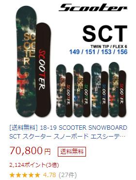 おすすめ③「スクーター・SCT」4