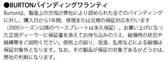 バートン・マラビータ【スペック評価⑦保障】①