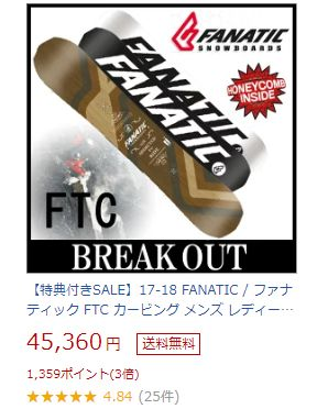 5.3 スノーボード・フリーラン板【おすすめ③ファナティック・FTC】⑦