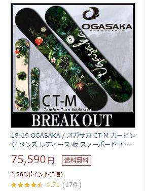5.2 スノーボード・フリーラン板【おすすめ②OGASAKA・CT-M】⑤