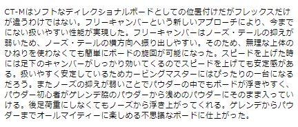 5.2 スノーボード・フリーラン板【おすすめ②OGASAKA・CT-M】②