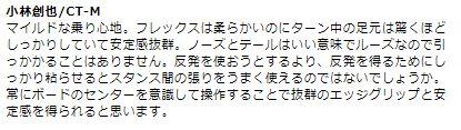 オガサカ(OGASAKA)・CT-M【評価⑥評判はどうなの?】②