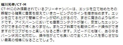 オガサカ(OGASAKA)・CT-M【評価⑥評判はどうなの?】①