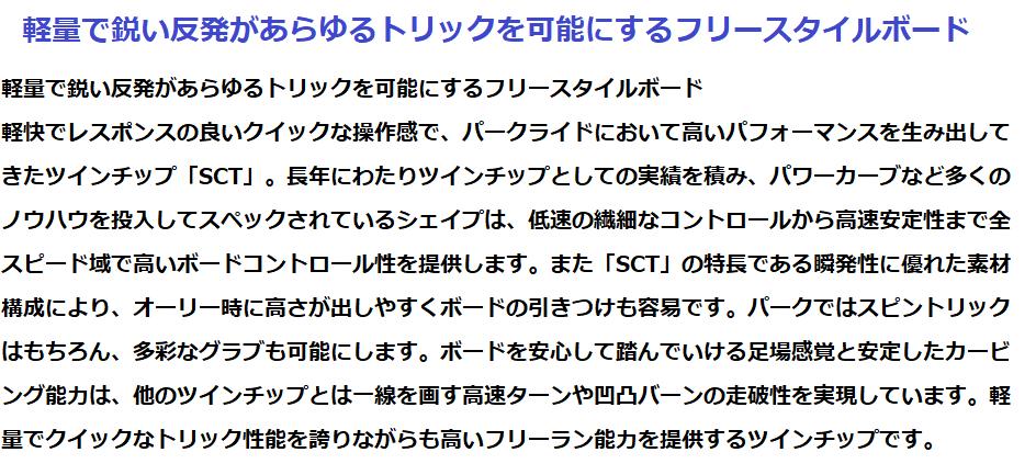おすすめ③「スクーター・SCT」2