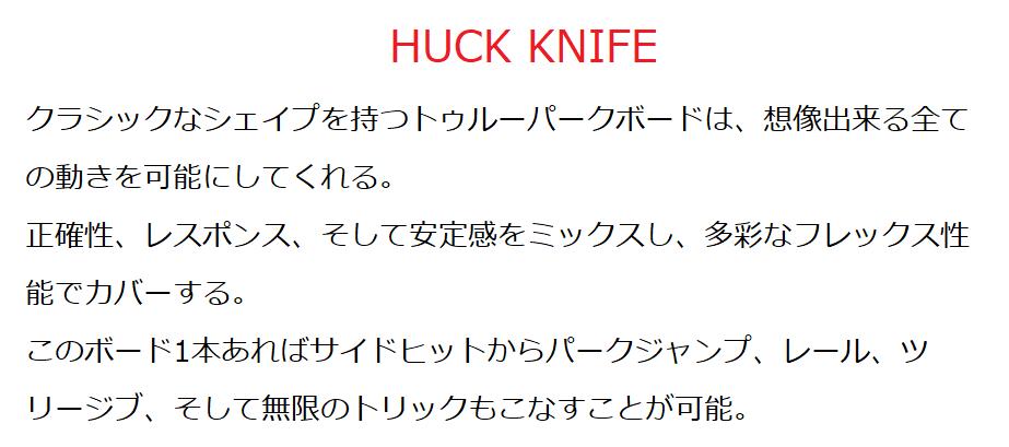 「評価・口コミ」で人気のサロモン・ハックナイフとは?2
