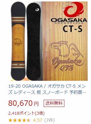 オガサカ(OGASAKA)・CTS【評価⑦評判はどうなの?】
