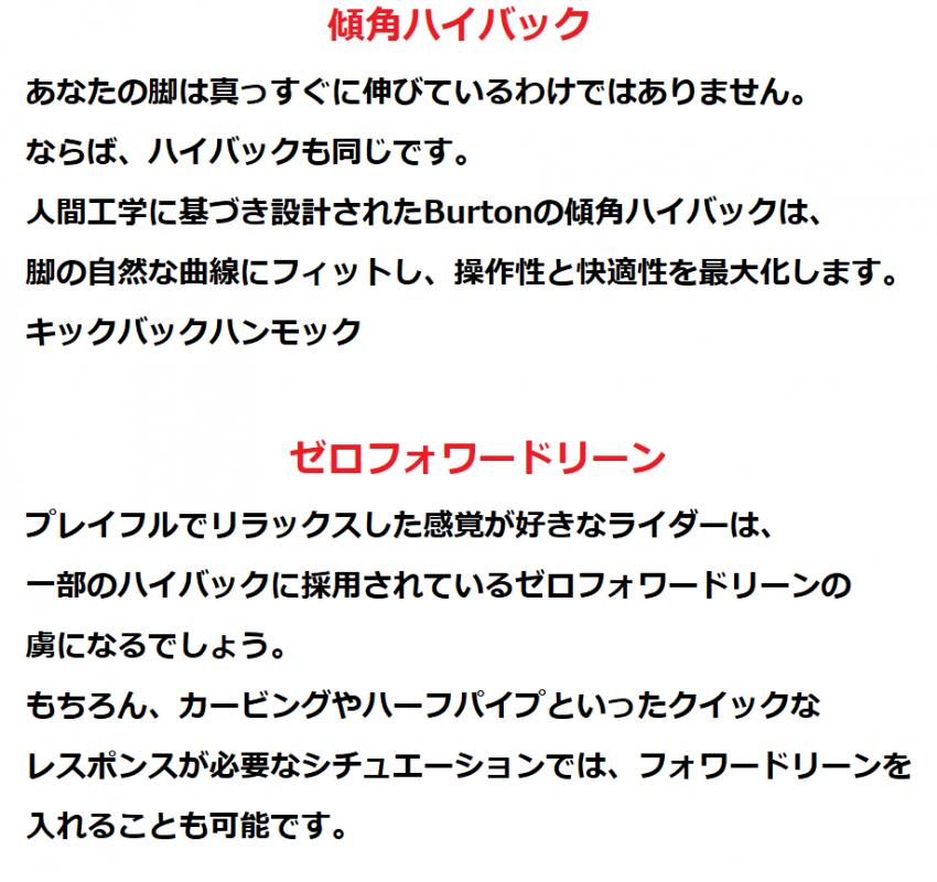 「バートン・ジェネシス(BURTON ・GENESIS)」スペック評価4