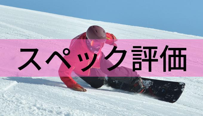 サロモン・ハックナイフ【スペック評価】