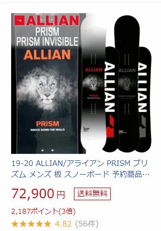①おすすめ「アライアン・プリズム」4