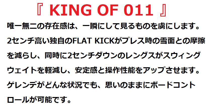 【スノーボード オールラウンドの板 おすすめ】11
