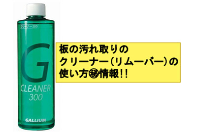 スキー・スノボクリーナー(リムーバー)のかけ方㊙情報!!