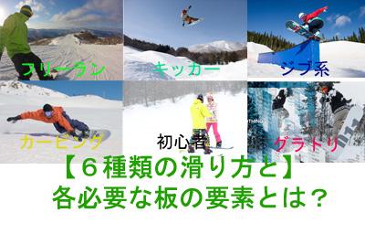 スノボ【6つの滑り方の種類とは?】