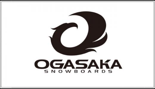 【オガサカ・スノーボード・4つのおすすめ板と比較】レビュー付きで大公開!!