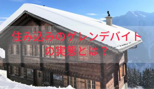 【体験談付き】ゲレンデの住み込みバイトの「3つのメリット・デメリット」を教えます!!