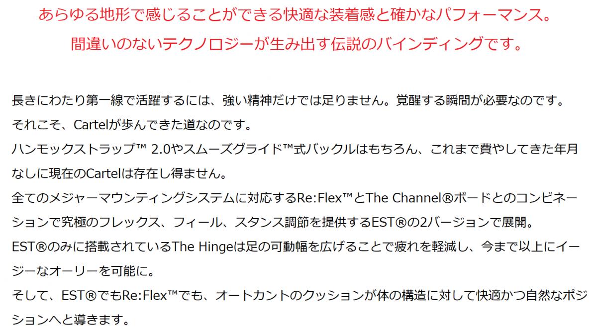 バートン・カービング用ビンディング「おすすめ3選!!」2