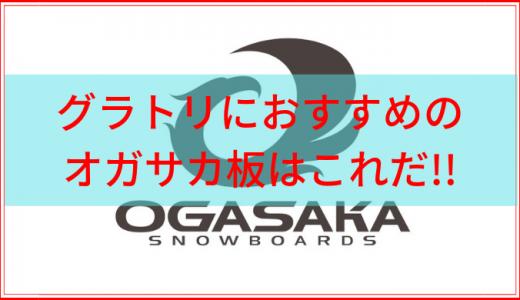 スノーボード オガサカでグラトリにおすすめの板はこれだ!!