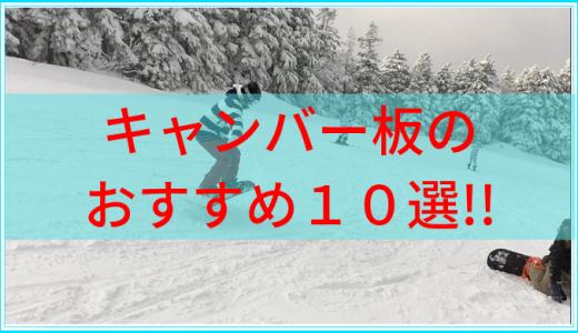 「レビュー付き!!」スノーボード キャンバーのおすすめ板10選!!