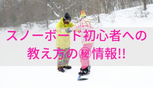 スノーボード初心者への教え方を徹底解説します!!