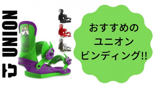 人気ユニオン ビンディングおすすめ5選!!「レビュー付き!!」