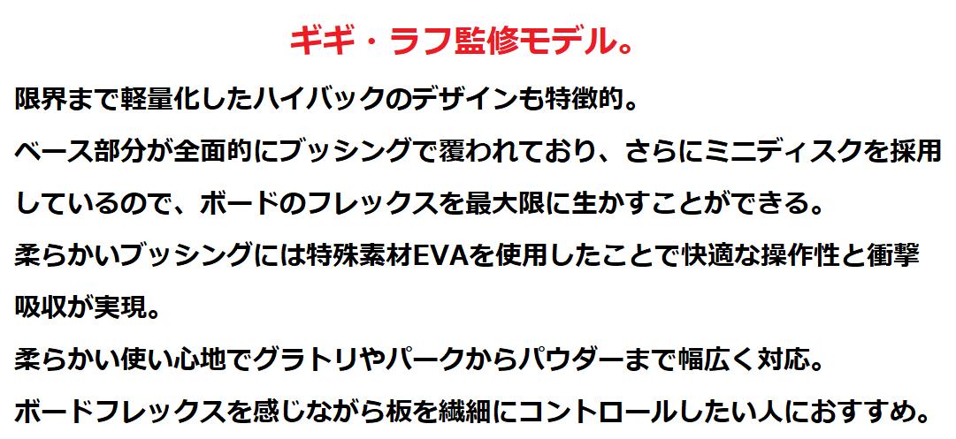 グラトリ用ユニオン・ビンディング「おすすめ4選!!」3
