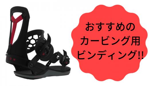 スノーボードのカービング用ビンディング・おすすめ8選!!本気で教えます!!