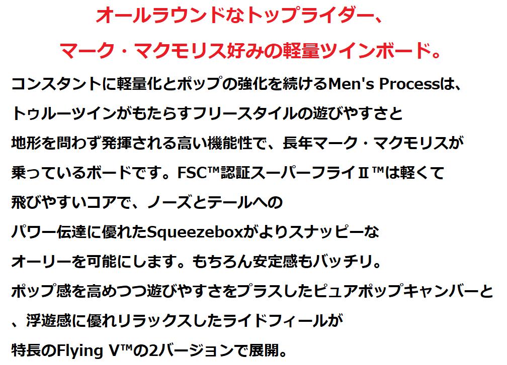 【バートン カービング用の板・おすすめ】6