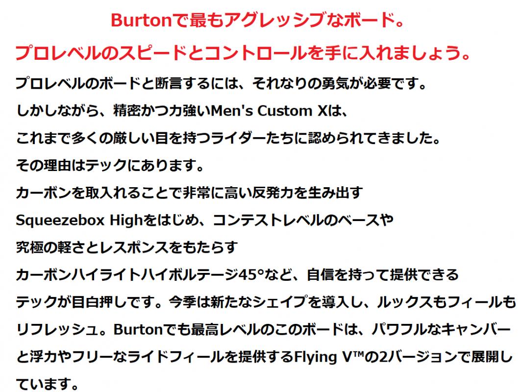 【バートン カービング板・おすすめ】2