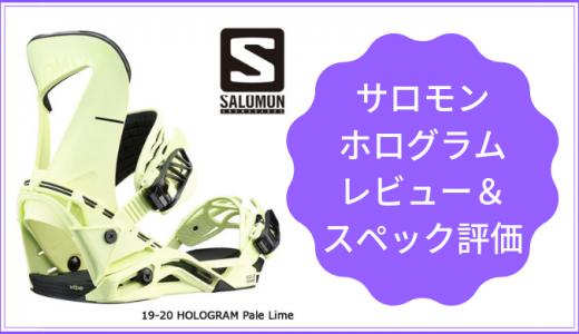 サロモン(Slamon) ホログラム【評価・レビュー・口コミ!!】