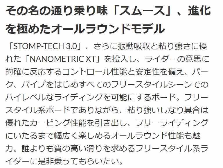【ヨネックス板(Yonex)板・おすすめ】2