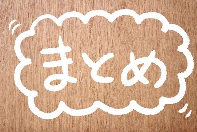 フラックス・DS【まとめ】