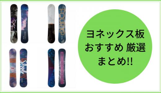スノーボード・ヨネックス(Yonex) 板 おすすめ3選!!「本気で教えます!!」