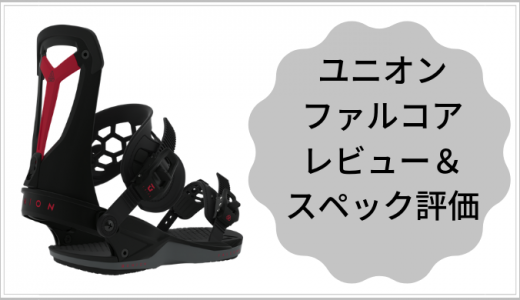 19/20モデル・ユニオン・ファルコア【評価・レビュー・口コミ!!】