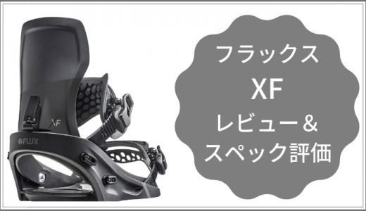 19/20モデル・フラックス XF【評価・レビュー・口コミ!!】