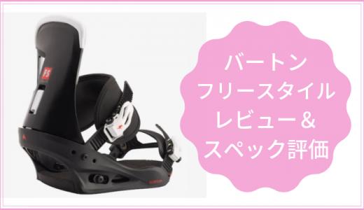 18/19モデル・バートン・フリースタイル【評価・レビュー・口コミ!!】