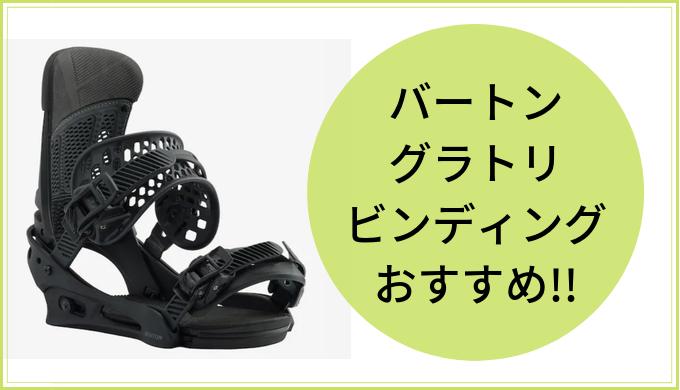 バートン・グラトリ用ビンディング「おすすめ4選!!」