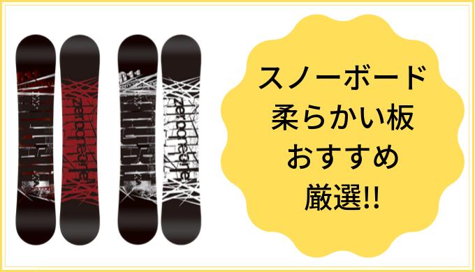 【スノーボード 柔らかい板・おすすめランキング】