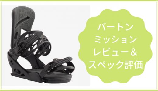 19/20モデル・バートン・ミッション【評価・レビュー・口コミ!!】