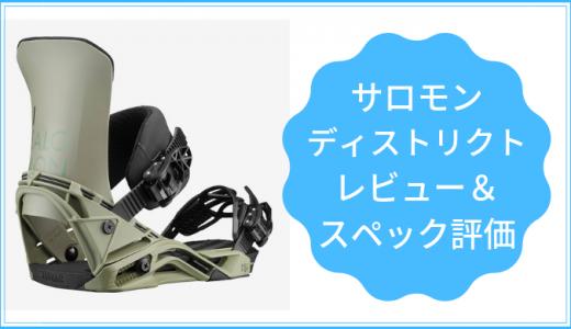 19/20モデル・サロモン ディストリクト【評価・レビュー・口コミ!!】