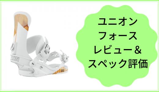 19/20モデル・ユニオン・フォース【評価・レビュー・口コミ!!】