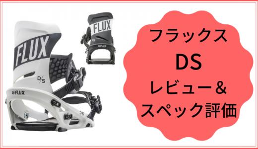 19/20モデル・フラックス DS【評価・レビュー・口コミ!!】