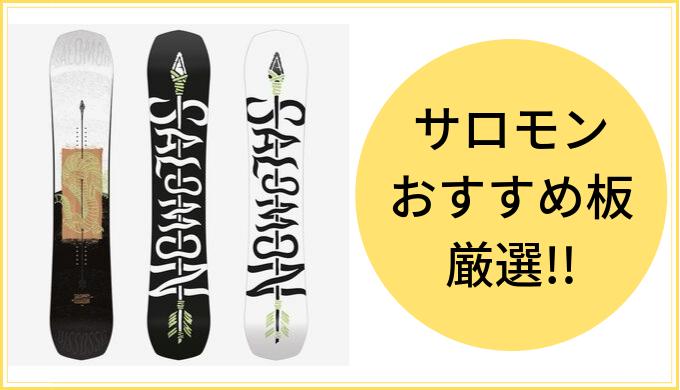 【スノーボード・サロモン板 おすすめ】