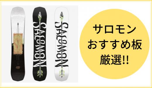 スノーボード板【サロモン(Salamon)でおすすめの4選はこれだ!!】