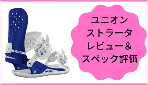 19/20モデル・ユニオン・ストラータ【評価・レビュー・口コミ!!】