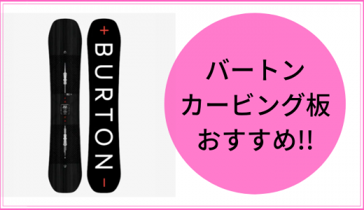 スノーボード「バートン カービング用の板で」おすすめ3選はこれだ!!