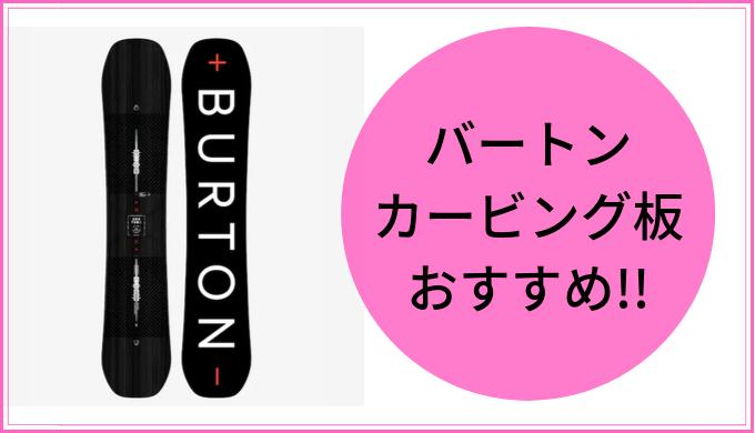 【バートン カービング板・おすすめ】