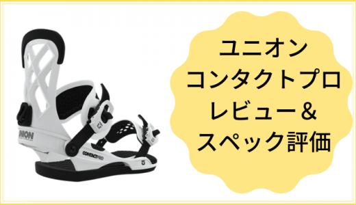 19/20モデル・ユニオン・コンタクト プロ【評価・レビュー・口コミ!!】