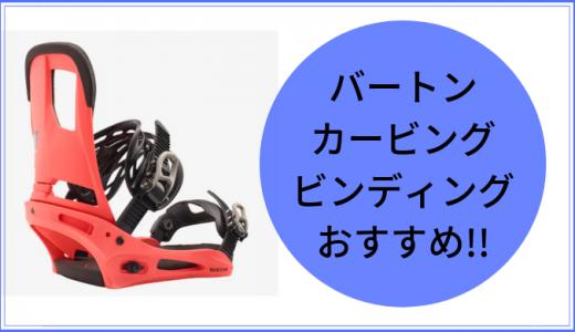 「バートン(Burton)のカービング用ビンディング」おすすめ3選!!